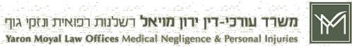 עורך דין רשלנות רפואית ירון מויאל